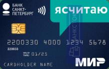 Кредитная карта Ясчитаю от ПАО «Банк «Санкт-Петербург»