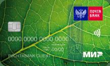 Оформить дебетовую карту Зеленый мир от ПАО «Почта Банк»
