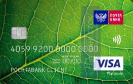 Кредитная карта Зеленый мир от ПАО «Почта Банк»