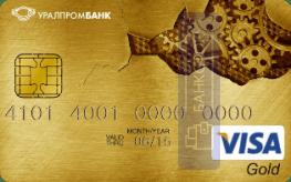 Оформить дебетовую карту Золотая карта от АО «УРАЛПРОМБАНК»